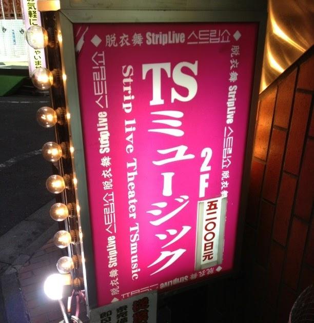 Prime Club Tokyo Ts Music Strip